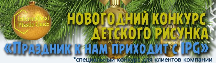 """""""Праздник к нам приходит с IPG"""". Новогодний конкурс детского рисунка"""