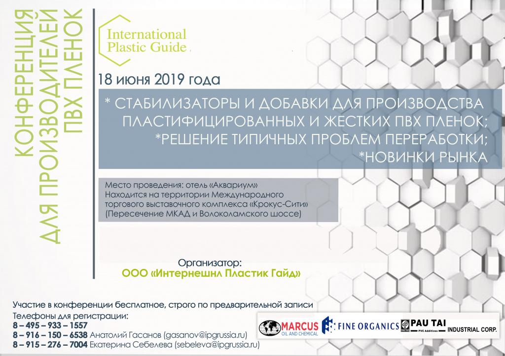 пвх конференция3.jpg